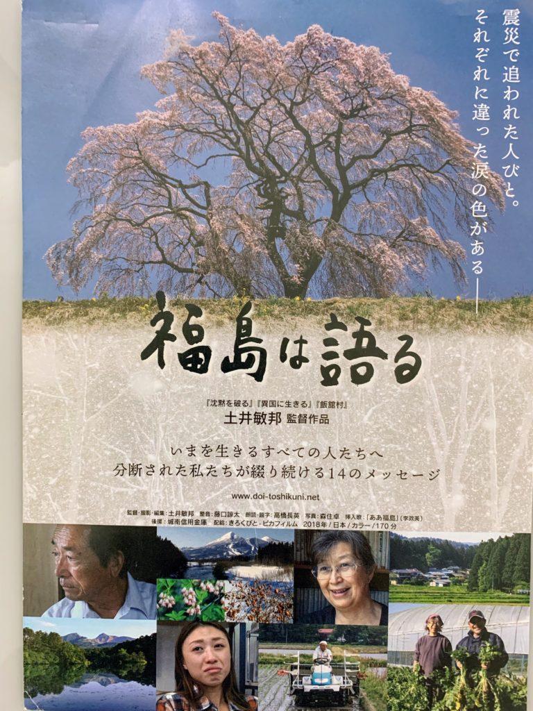 2019.10.13(日) 1B映画鑑賞会 @ キャピタルモータース(株) 3F会議室